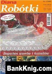 Журнал Diana Robotki №1 2005