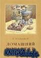Книга Домашний кондитер