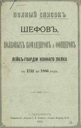 Книга Полный список шефов,  полковых командиров и офицеров Лейб-Гвардии Конного полка с 1736 по 1886 год
