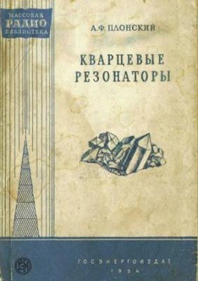 Книга Кварцевые резонаторы