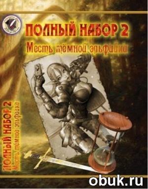 Книга Милослав Князев. Полный набор. Месть тёмной эльфийки