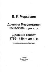 Книга Древняя Месопотамия 6500-3500 гг. до н.э. и Древний Египет 1750-1350 гг. до н.э.
