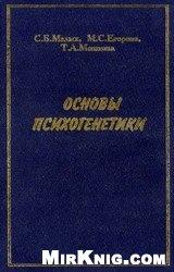 Книга Основы психогенетики