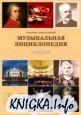 Книга Музыкальная энциклопедия