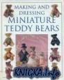 Книга Making and Dressing Miniature teddy bears