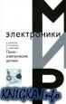 Книга Пьезоэлектрические датчики