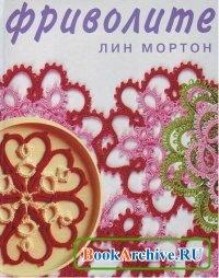 Книга Фриволите