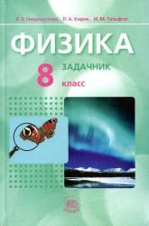 Книга Физика 8 класс Задачник Генденштейн Л.Э. 2012