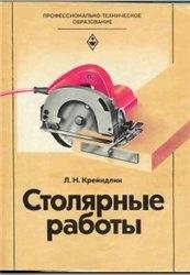 Книга Столярные работы
