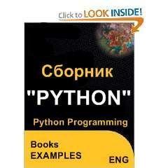 """Книга Сборник книг """"PYTHON"""""""