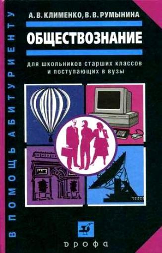 Книга Обществознание 10-11 класс ?