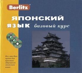 Аудиокнига Berlitz. Японский язык. Базовый курс