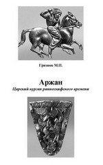 Книга Аржан. Царский курган раннескифского времени