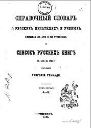 Книга Справочный словарь о русских писателях и ученых