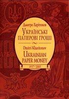 Книга Українські паперові гроші: 1917-2005: Каталог