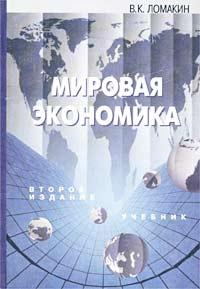 Книга Мировая экономика