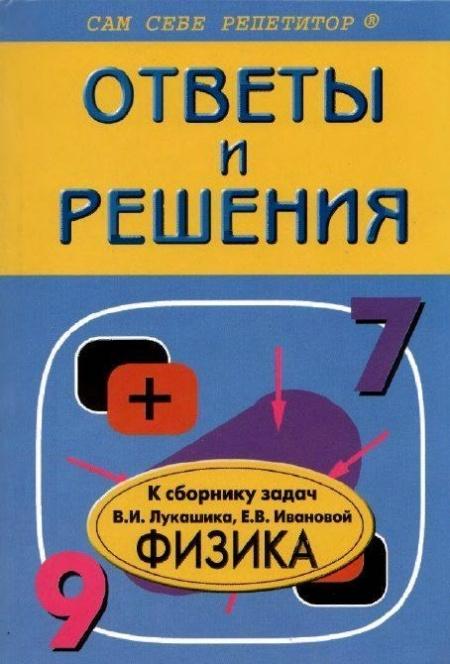 Книга ГДЗ Физика 7-8-9 класс