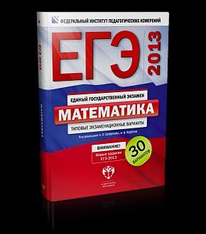 Книга ответы по математике на егэ 2013 ! (сканы)