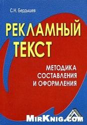 Книга Рекламный текст. Методика составления и оформления
