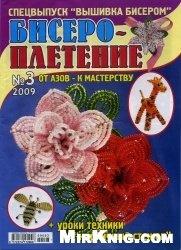 Вышивка бисером. Спецвыпуск №3 2009