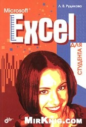 Книга Microsoft Excel для студента