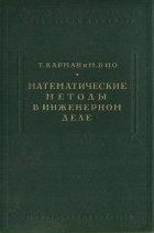 Книга Математические методы в инженерном деле