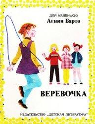 Книга Верёвочка