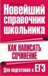 Книга Как написать сочинение, Для подготовки к ЕГЭ, Ситников В.П., 2009