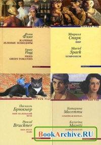 Книга Первый ряд (110 книг)