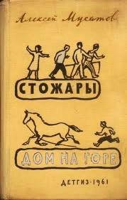 Книга «Дом на горе»