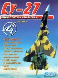 Книга Су-27 (Прочути Самолети №2)
