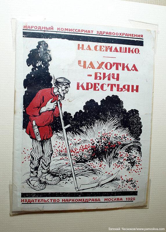 Лето. Бол Пироговская. Музей медицины. 07.08.14.12..jpg