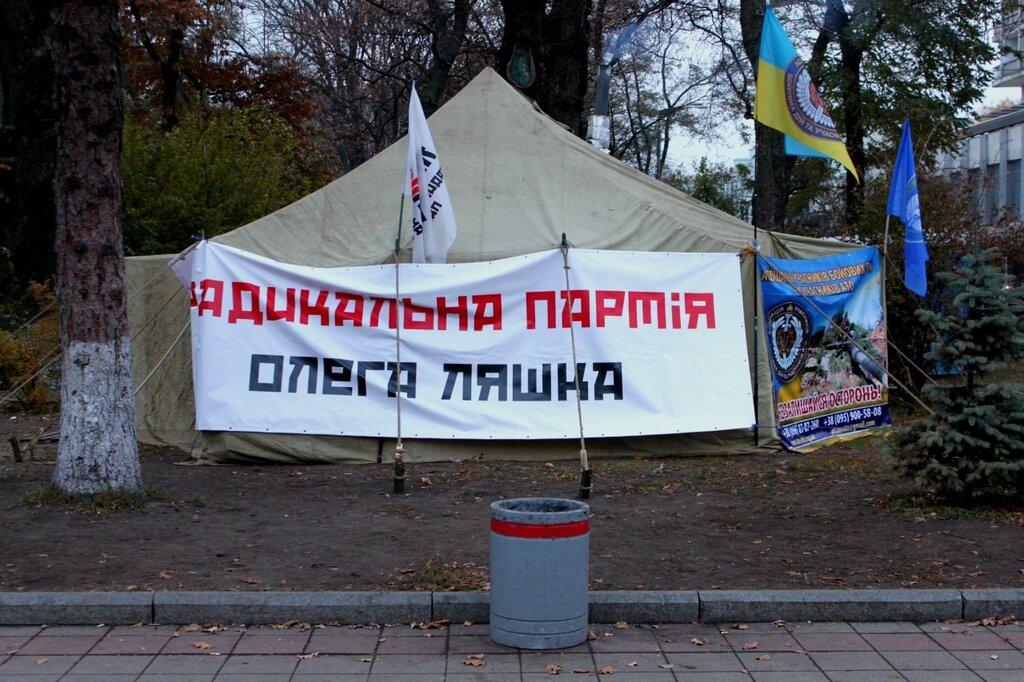 Палатка Радикальной партии под Верховной Радой