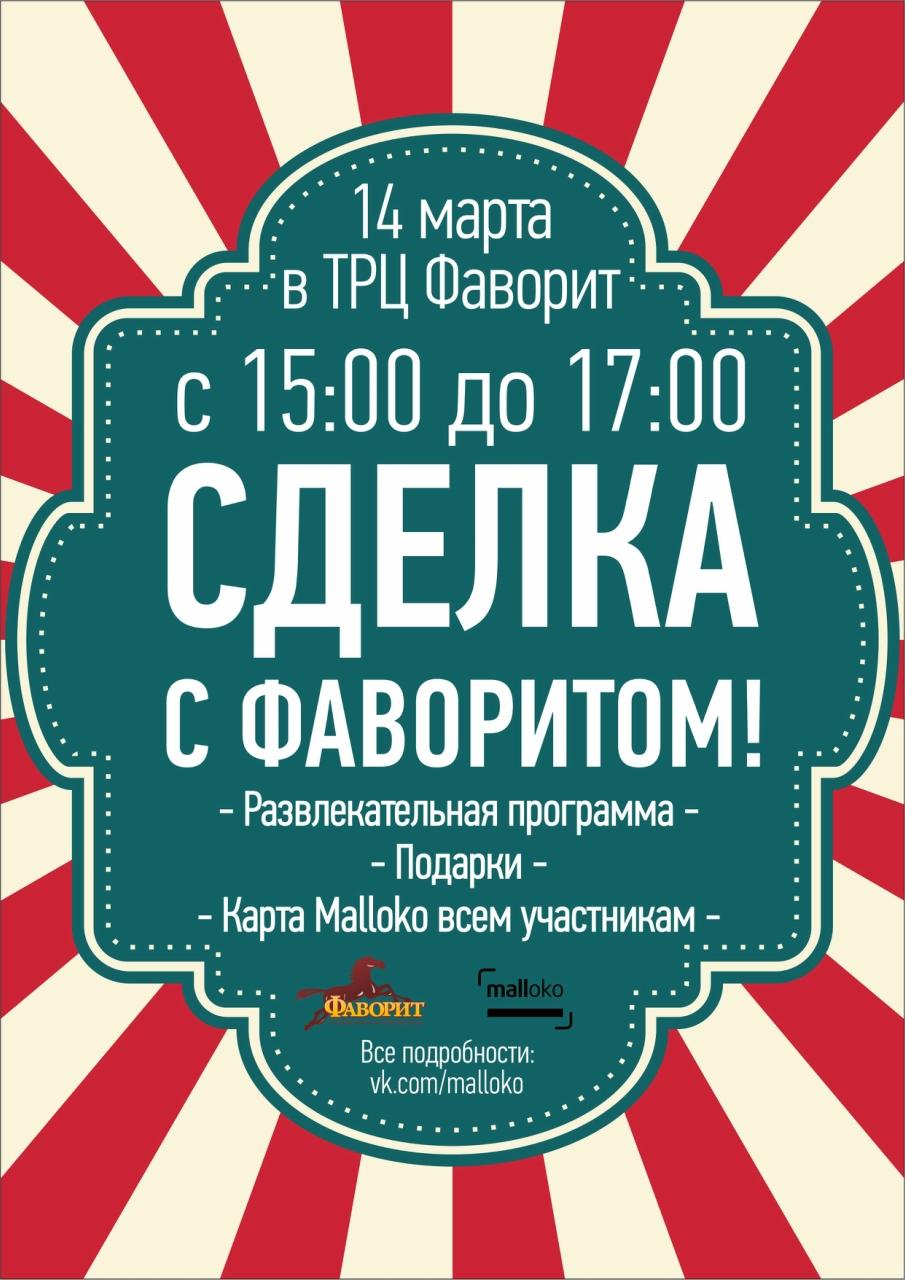 Торгово-развлекательный центр «Фаворит» дарит подарки! 2