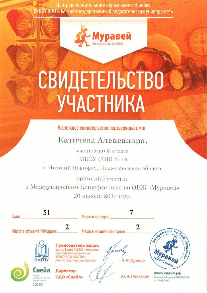 КАТИЧЕВА АЛЕКСАНДРА_5 КЛАСС.jpg