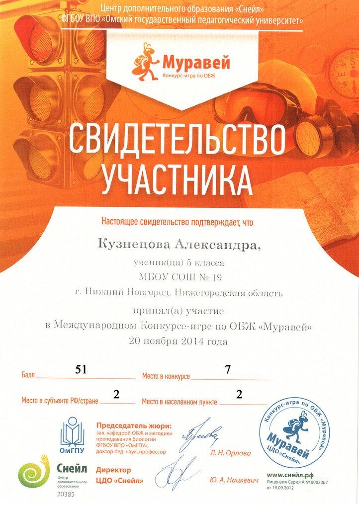 КУЗНЕЦОВА АЛЕКСАНДРА_5 КЛАСС.jpg