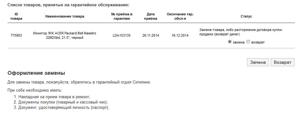 2014-12-17 11_43_32-Проверка статуса товара, сданного на гарантийное обслуживание.png