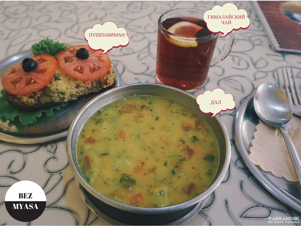 вегетарианская еда Днепропетровск кафе varganshik