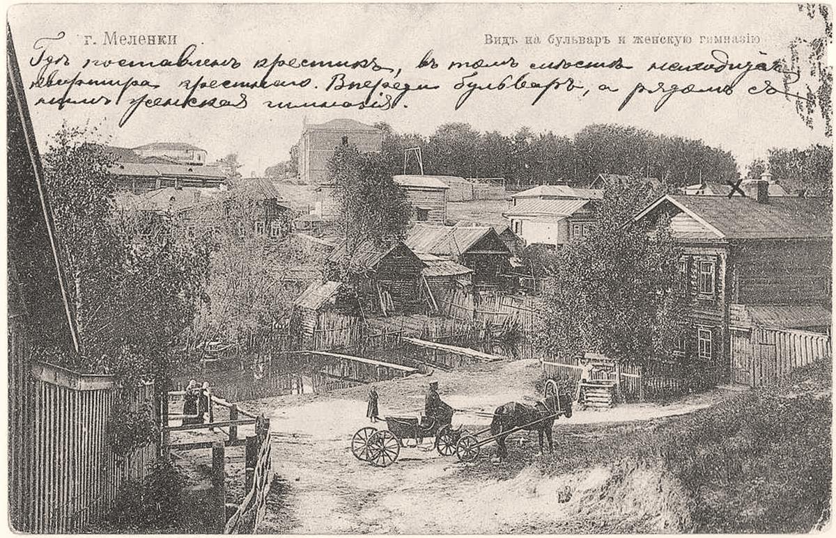 Вид на Бульвар и женскую гимназию