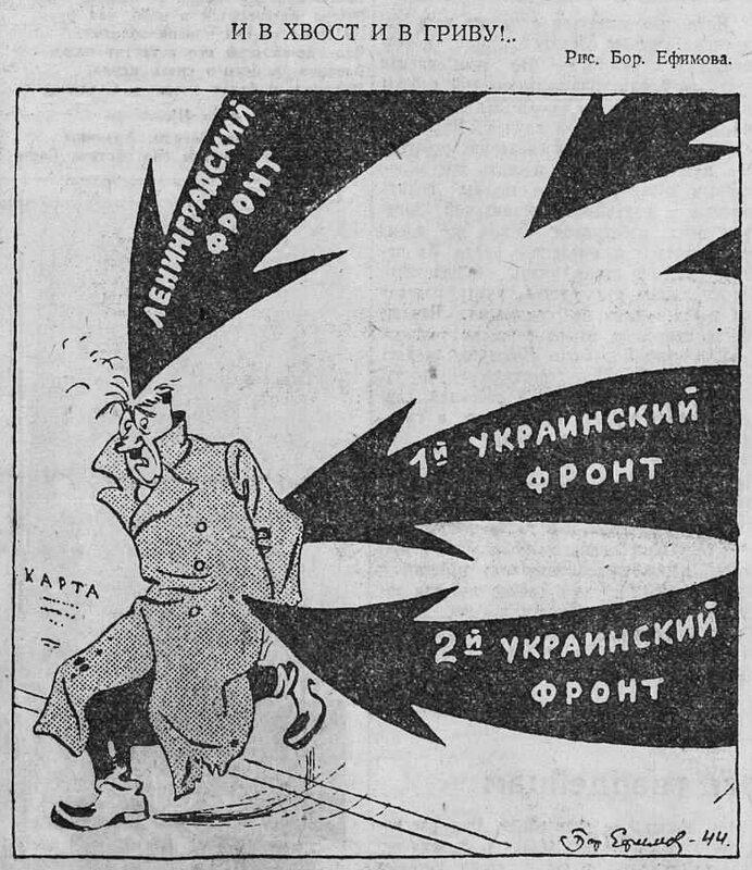 «Красная звезда», 4 февраля 1944 года, кто такой Гитлер, Гитлер капут, стратегия Гитлера, Гитлер о русском народе, идеология фашизма, тайны Третьего Рейха, Майн кампф