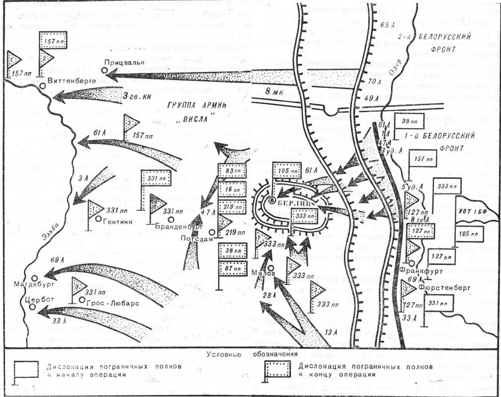 карта-схема наступления на берлин