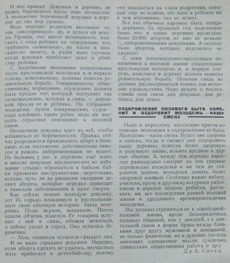 Перипетии проституции и секса в СССР. 1920-1991 г. ( 40 фото ) 18 + f2c29176ccca3645450a609d1c9.jpg