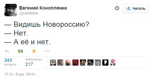 ЕвгенийКоноплянка — Видишь Новороссию — Нет.png