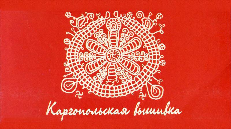Каргопольская вышивка месяцеслов из Ошевенска
