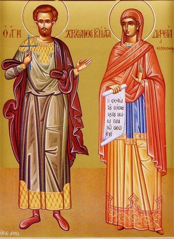 Святые мученик Хрисанф и мученица Дария.