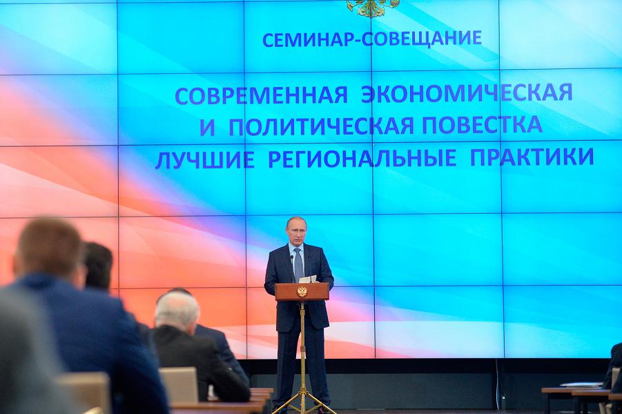 Путин на семинаре-совещании.png