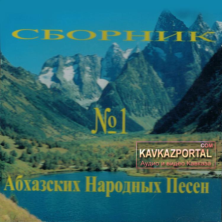 Лето кавказская песня скачать