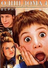 Один дома 4 / Home Alone 4 (2002/HDTV/DVDRip)