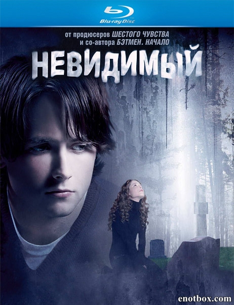 Невидимый / The Invisible (2007/BDRip/HDRip)