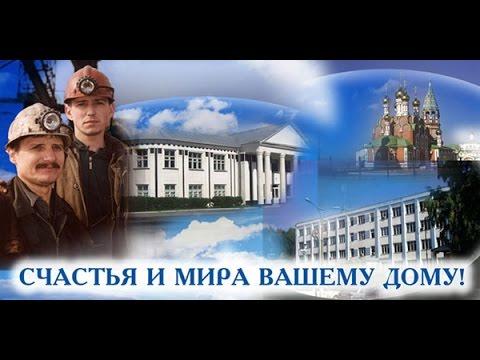 С днем шахтера! Счастья и мира вашему дому открытки фото рисунки картинки поздравления